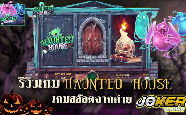 TODE-รีวิวเกม-haunted-house